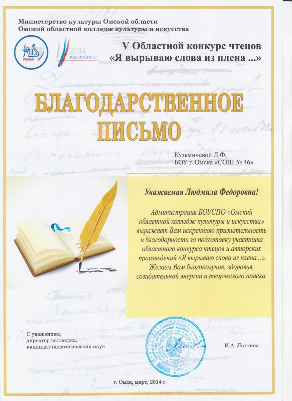 Поздравление на благодарственное письмо учителю